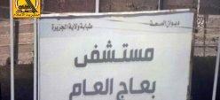Baaj Iraq Isis Isil Daesh Stato Islamico Pmu Baghdadi Annah Rawa Qaim Anbar Niniveh