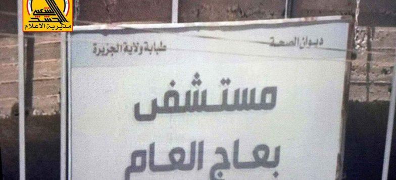 Iraq, Isis Ha Perso Baaj. Non Solo La Città, Ma Anche Tutto Il Distretto