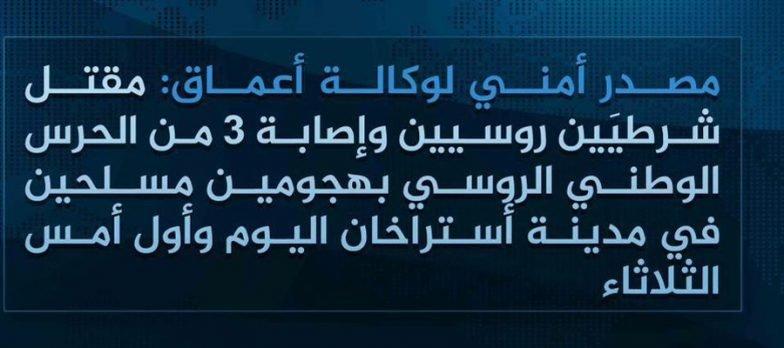 Isis Alza Il Tiro Contro La Russia. 2 Attacchi In Astrakhan In 48 Ore